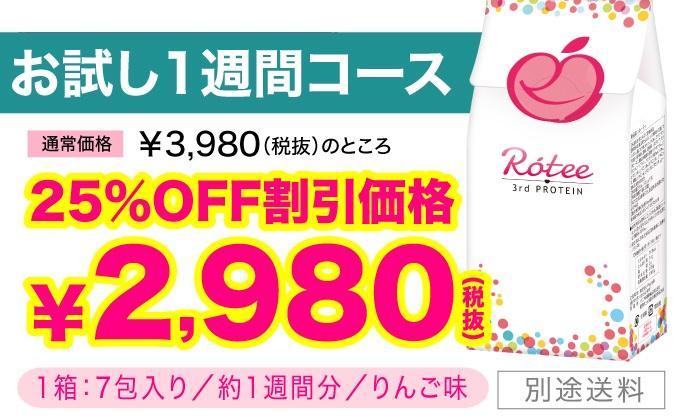 ルーティ2980円